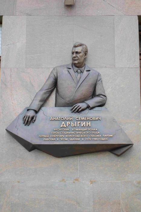 Анатолий Семенович Дрыгин