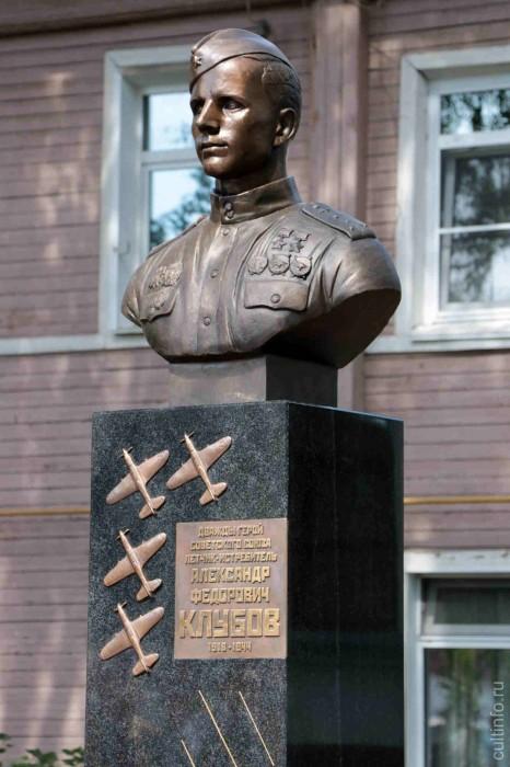 Дважды Герой Советского Союза летчик-истребитель А.Ф. Клубов