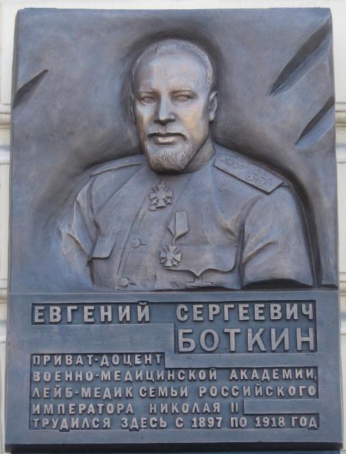 Страстотерпец праведный врач Евгений Боткин