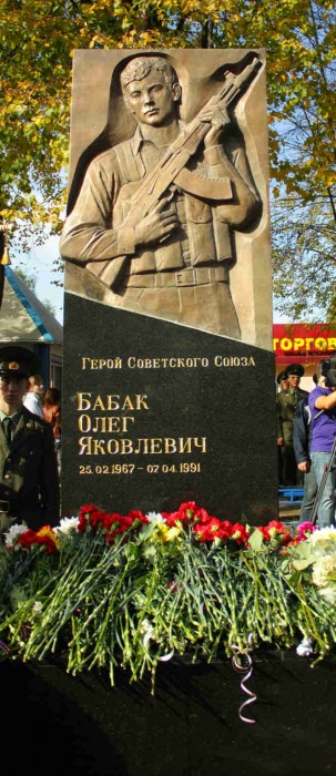 Герой Советского Союза О. Бабак