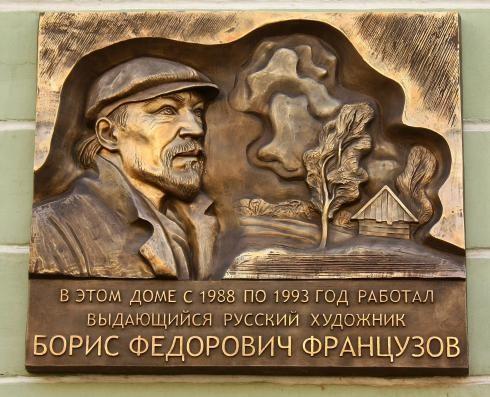Художник Б.Ф. Французов